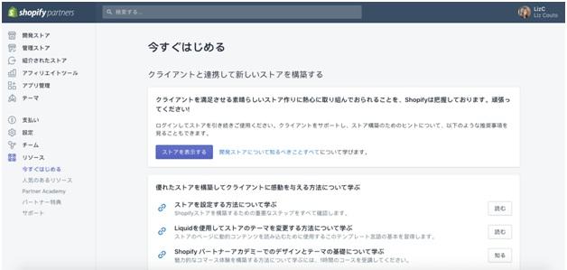 Translated Partner Dashboard